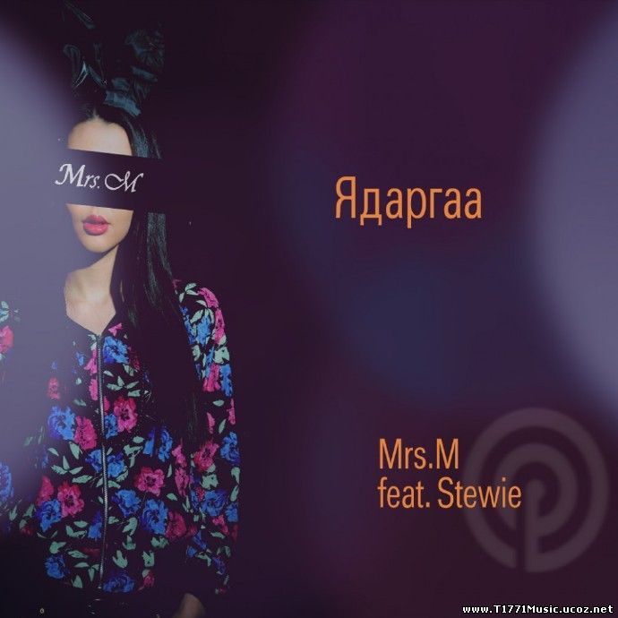 MGL Rap HipHop:: Mrs.M Hamt Stewie – Ядаргаа .mp3