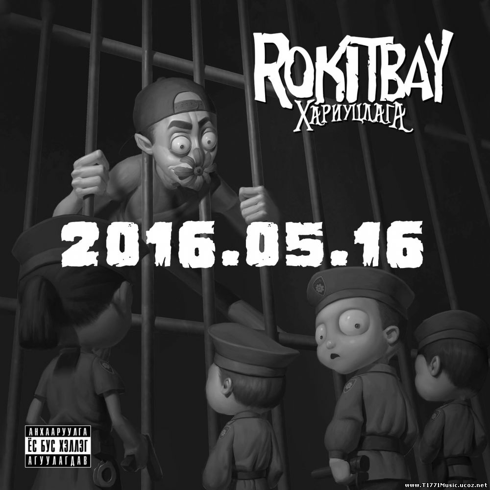 MGL RAP:: Rokit Bay-Хариуцлага [ALBUM] 2016