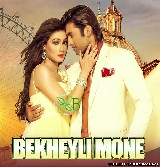 Hindi OST:: Bekheyali Mone Full Song Romeo VS Juliet (2015) Ankush & Mahiya Mahi